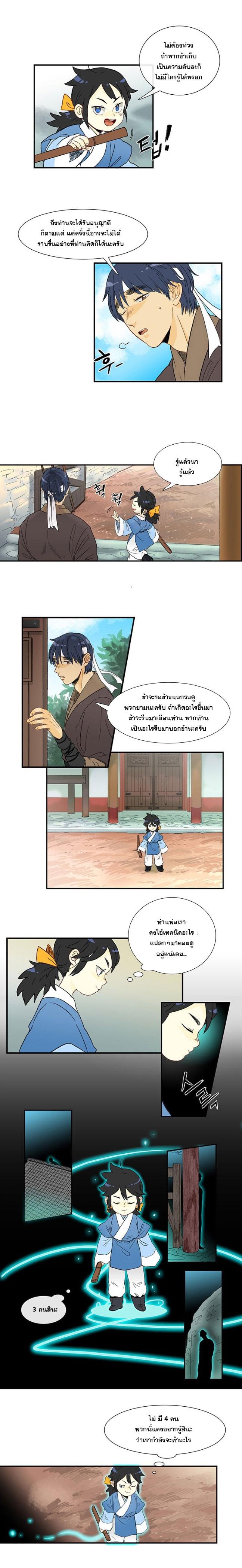 อ่านการ์ตูน The Scholar's Reincarnation 2 ภาพที่ 9