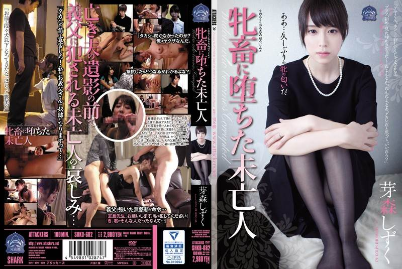 SHKD-682 - Memori Sizuku - Widow Reduced To A Horny Bitch