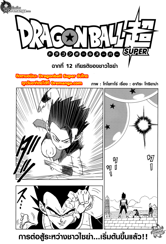 Dragonball Super ตอนที่ 12 เกียรติของชาวไซย่า