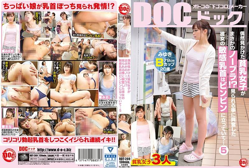 RDT-269 - Unknown - A Glimpse Of A Small Breasted Woman With No Bra?! Aroused By Being Noticed, Her Sensitive Nipples Get Hard... 5