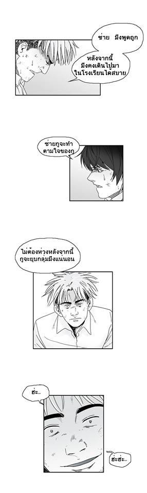 อ่านการ์ตูน Dear Boy 5 ภาพที่ 11