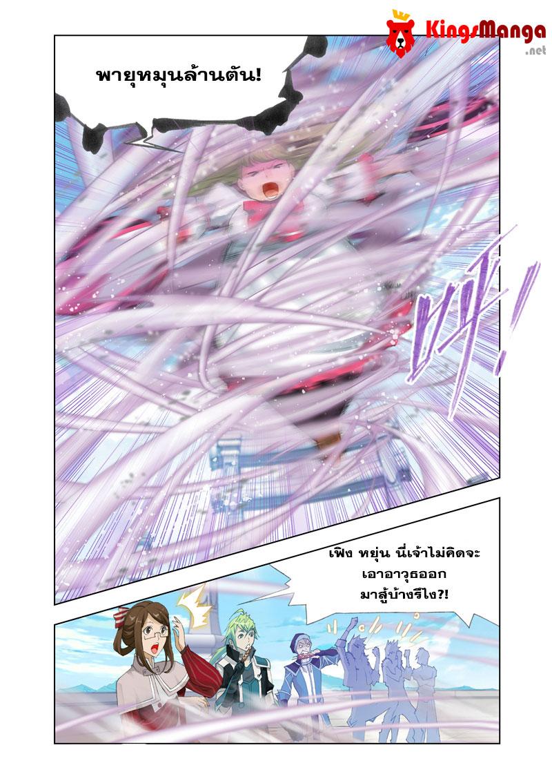 อ่านการ์ตูน Kuang Shen 19 ภาพที่ 17