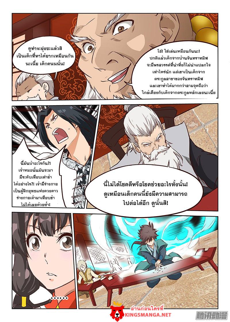 อ่านการ์ตูน Star Martial God Technique 5 ภาพที่ 8