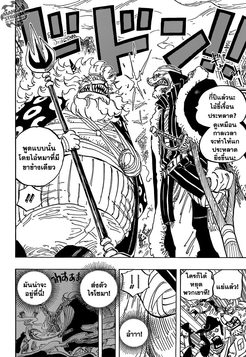 อ่านการ์ตูน One Piece 816 ภาพที่ 8
