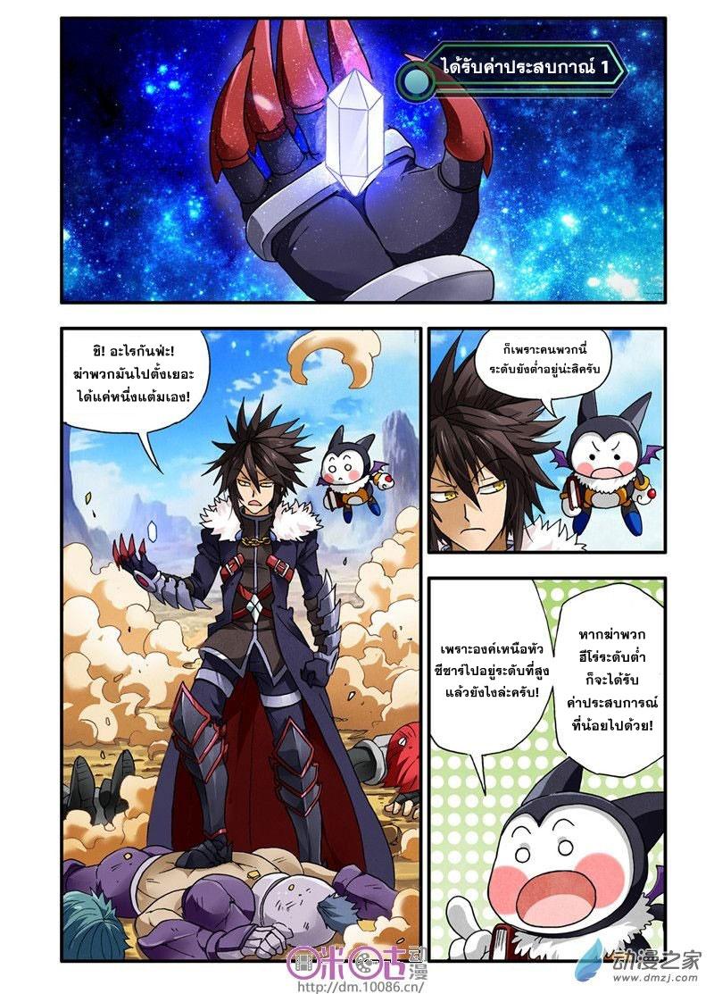 อ่านการ์ตูน Demon King's Counterattack! 2 ภาพที่ 11