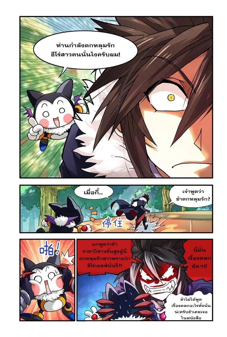 อ่านการ์ตูน Demon King's Counterattack! 3 ภาพที่ 7
