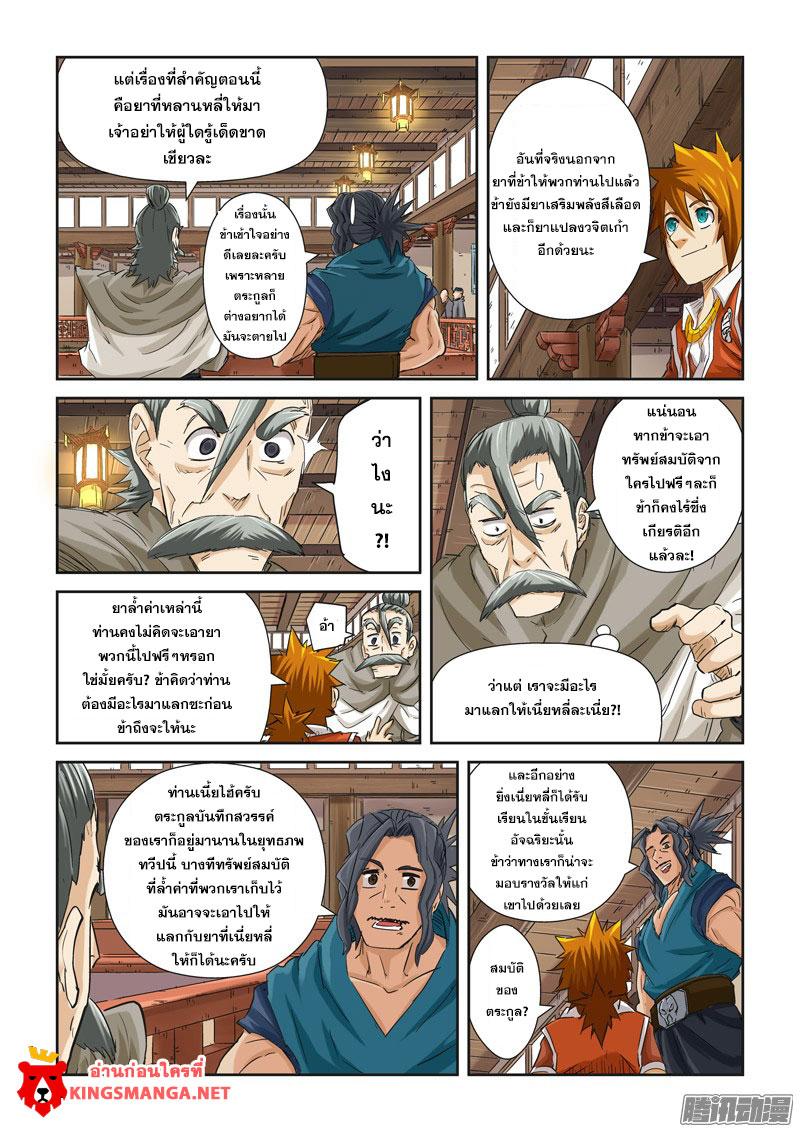 อ่านการ์ตูน Tales of Demons and Gods 94 ภาพที่ 3
