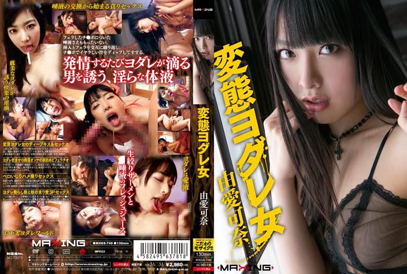 MXGS-740 - Yume Kana - Drooling Pervert Bitch Kana Yume