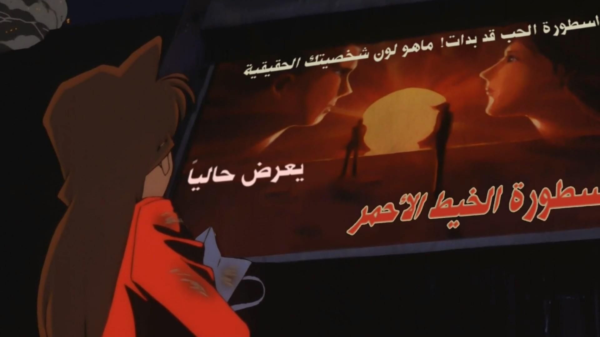 المحقق كونان الفيلم الأول -اللحظة الأخيرة - مدبلج عربي 1080p تحميل تورنت 12 arabp2p.com