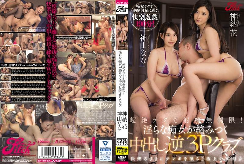 JUFD-652 - Kamiyama Nana, Kano Hana - Ultra Exquisite Techniques For Unlimited Ejaculations! A Lustful Slut Enjoys Herself At A Creampie Reverse Threesome Club