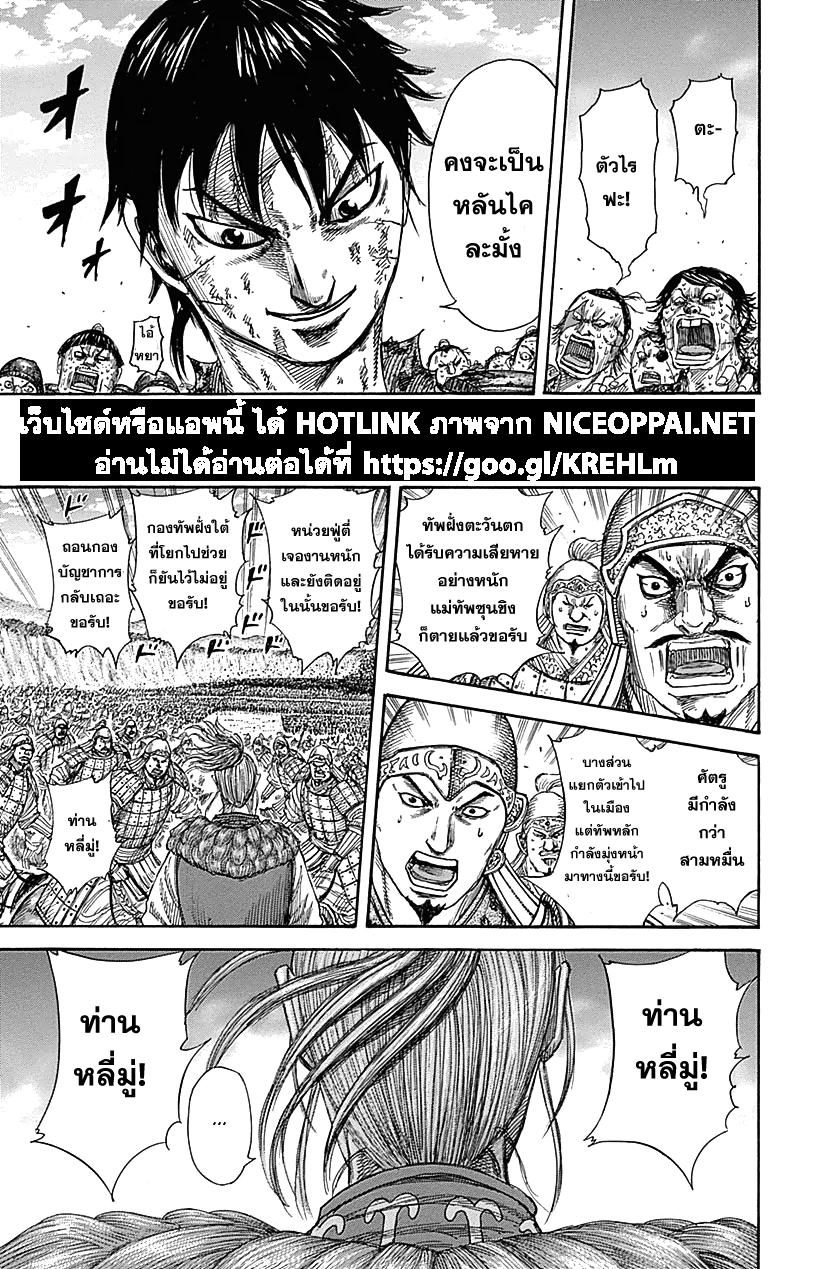 Kingdom ตอนที่ 347 หน้า 14