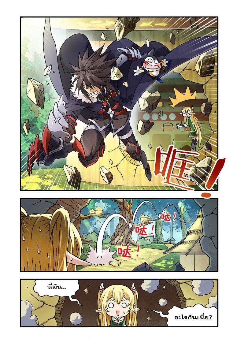อ่านการ์ตูน Demon King's Counterattack! 3 ภาพที่ 5