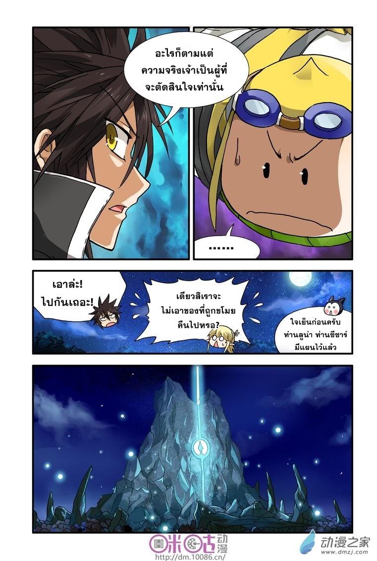 อ่านการ์ตูน Demon King's Counterattack! 6 ภาพที่ 19