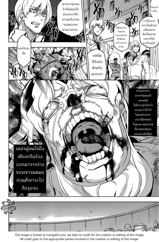อ่านการ์ตูน Akame ga Kiru ตอนที่ 78 หน้าที่ 21