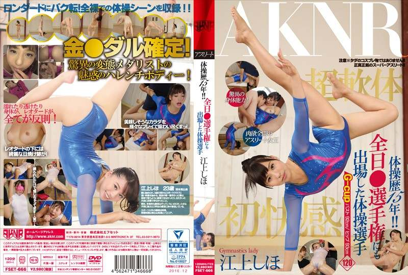 FSET-666 - Egami Shiho - Doing Gymnastics For 15 Years! Gymnastics Athlete Who Competed In The All-Japan Competition - Shiho Egami