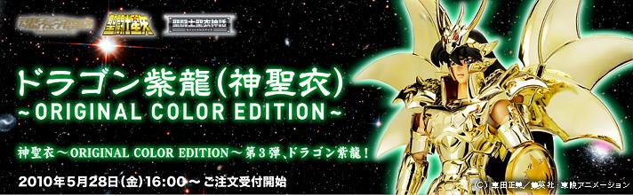 Dragon Shiryu God Cloth ~ Original Color Edition ~ AbbjLhnR