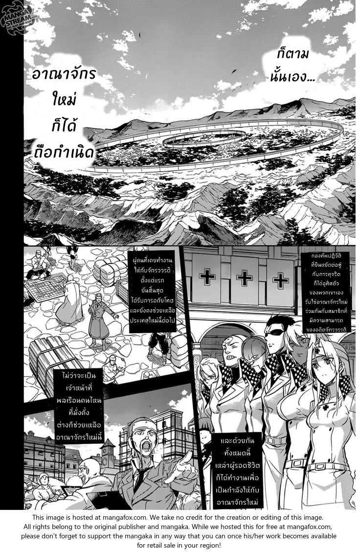 อ่านการ์ตูน Akame ga Kiru ตอนที่ 78 หน้าที่ 46