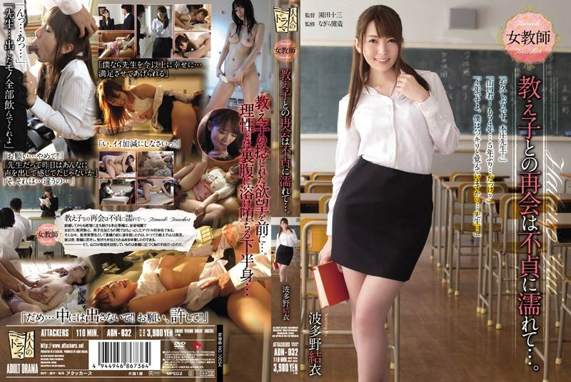 ADN-032 - Hatano Yui - Female Teacher. She Gets Wet When Meeting Her Student... Yui Hatano