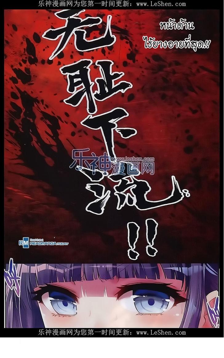 อ่านการ์ตูน Wu Dong Qian Kun 41 ภาพที่ 2