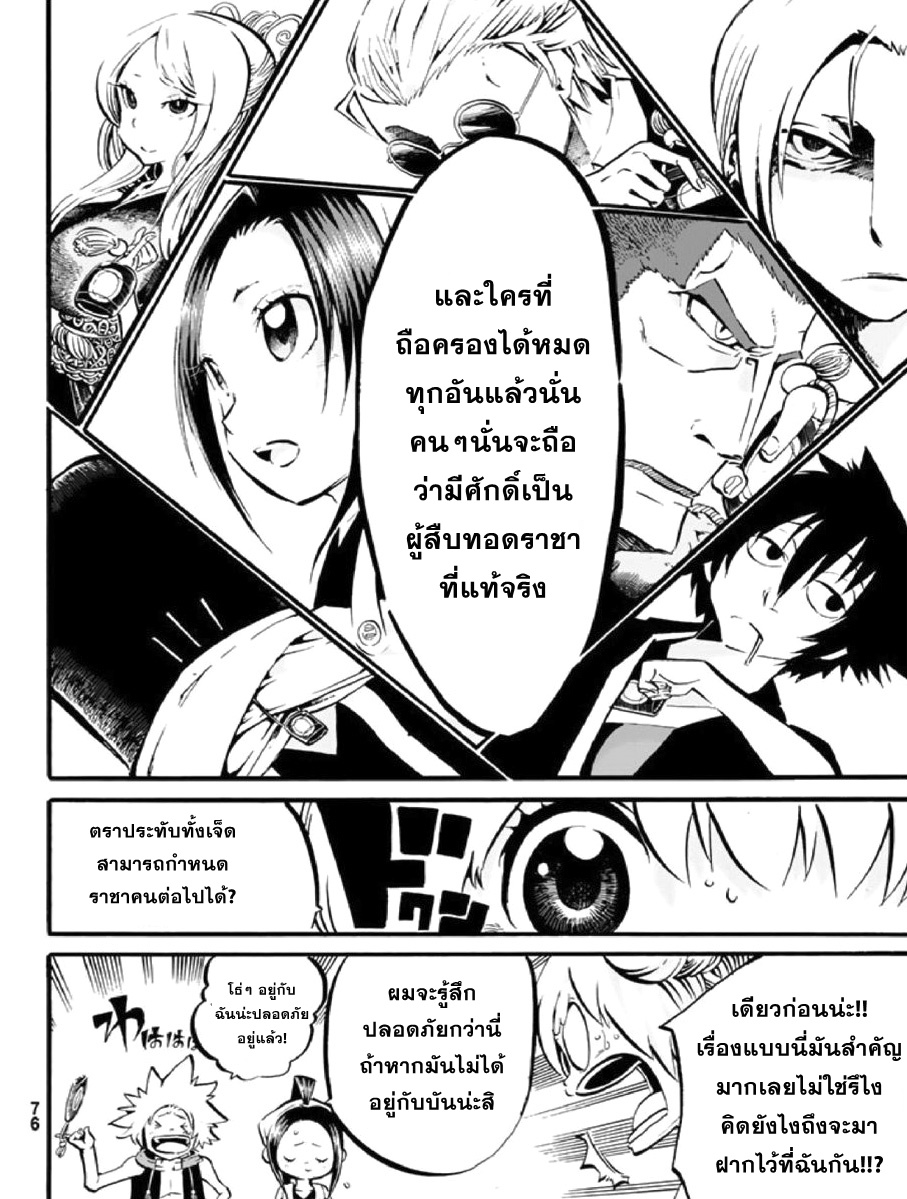 อ่านการ์ตูน Shinobi no ban 2 ภาพที่ 5