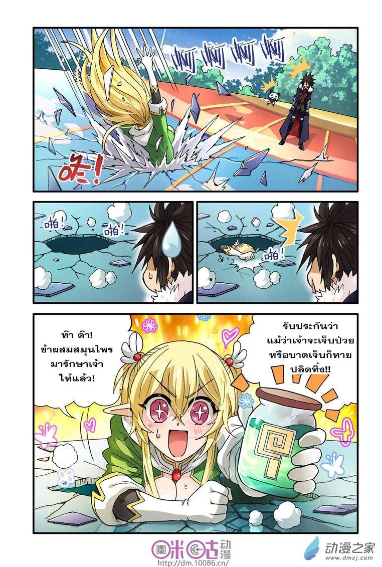 อ่านการ์ตูน Demon King's Counterattack! 3 ภาพที่ 12