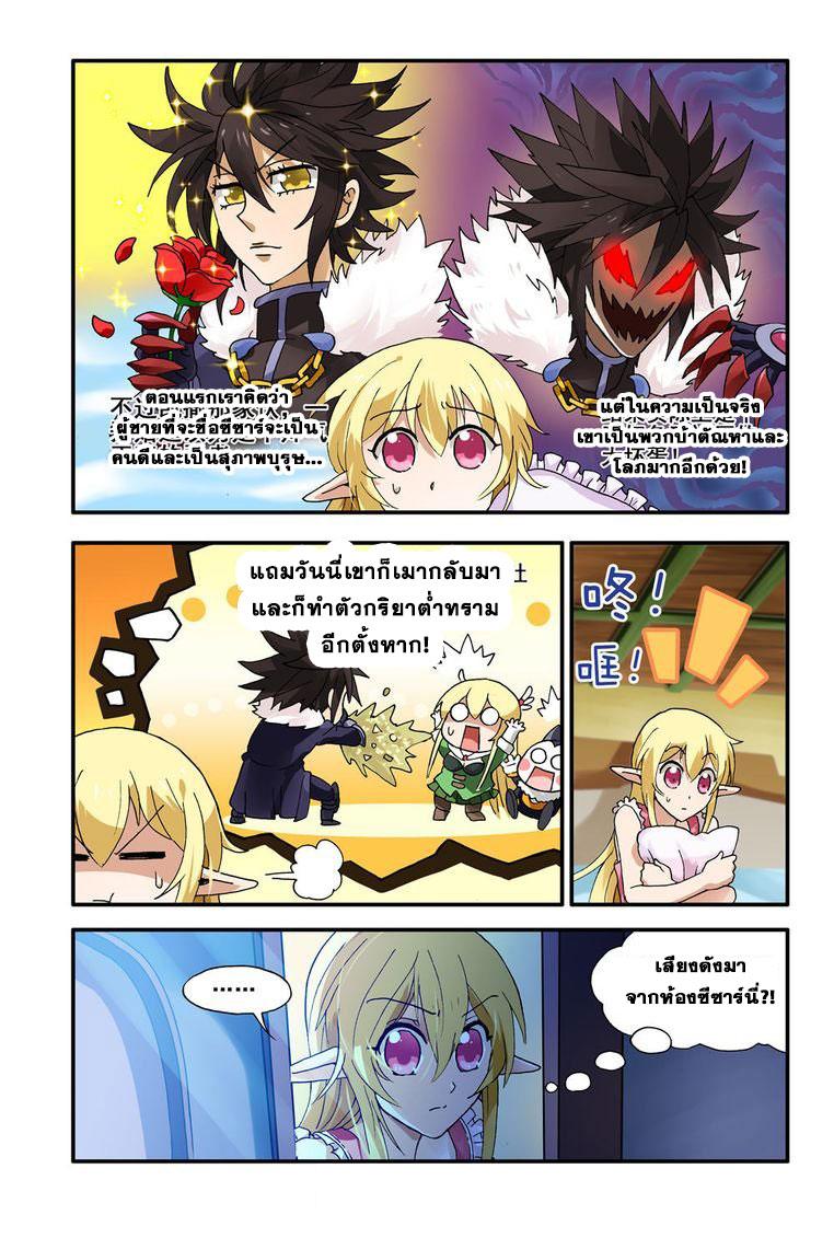 อ่านการ์ตูน Demon King's Counterattack! 5 ภาพที่ 12