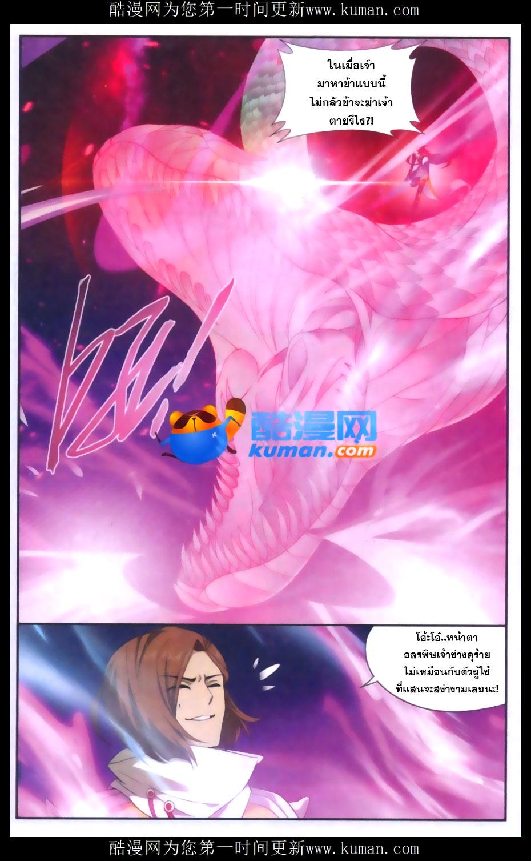 อ่านการ์ตูน Doupo Cangqiong 176 ภาพที่ 9