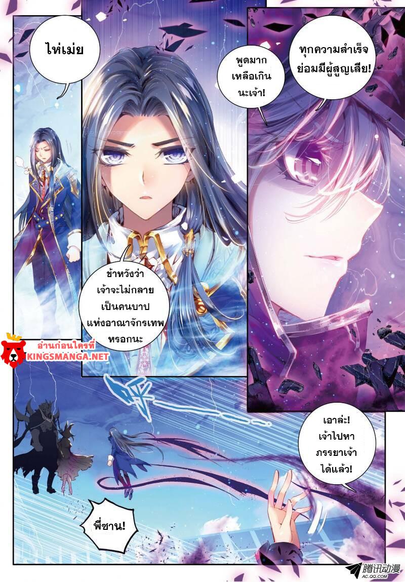 อ่านการ์ตูน Douluo Dalu – Legend of The Gods' Realm 19.2 ภาพที่ 7