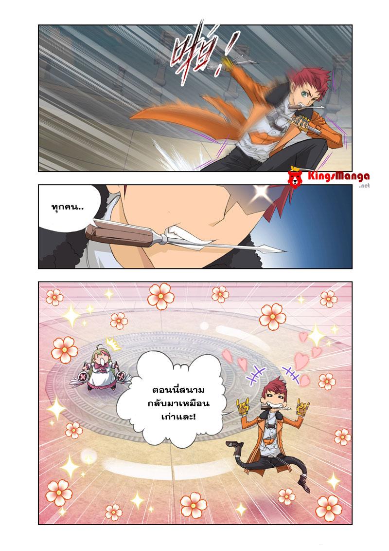 อ่านการ์ตูน Kuang Shen 19 ภาพที่ 24