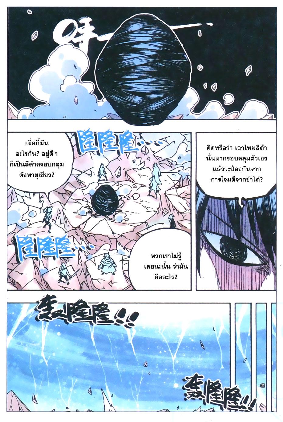 อ่านการ์ตูน Zui Wu Dao 54 ภาพที่ 16