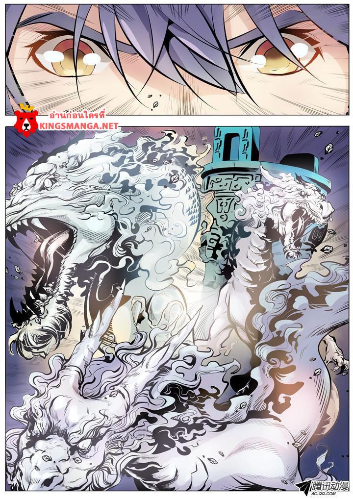 อ่านการ์ตูน Bailian Chengshen 2 ภาพที่ 6