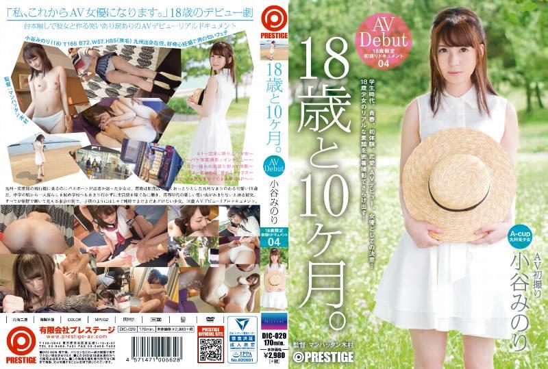 DIC-029 - Kotani Minori - 18 Years And 10 Months Old (4) Minori Kotani