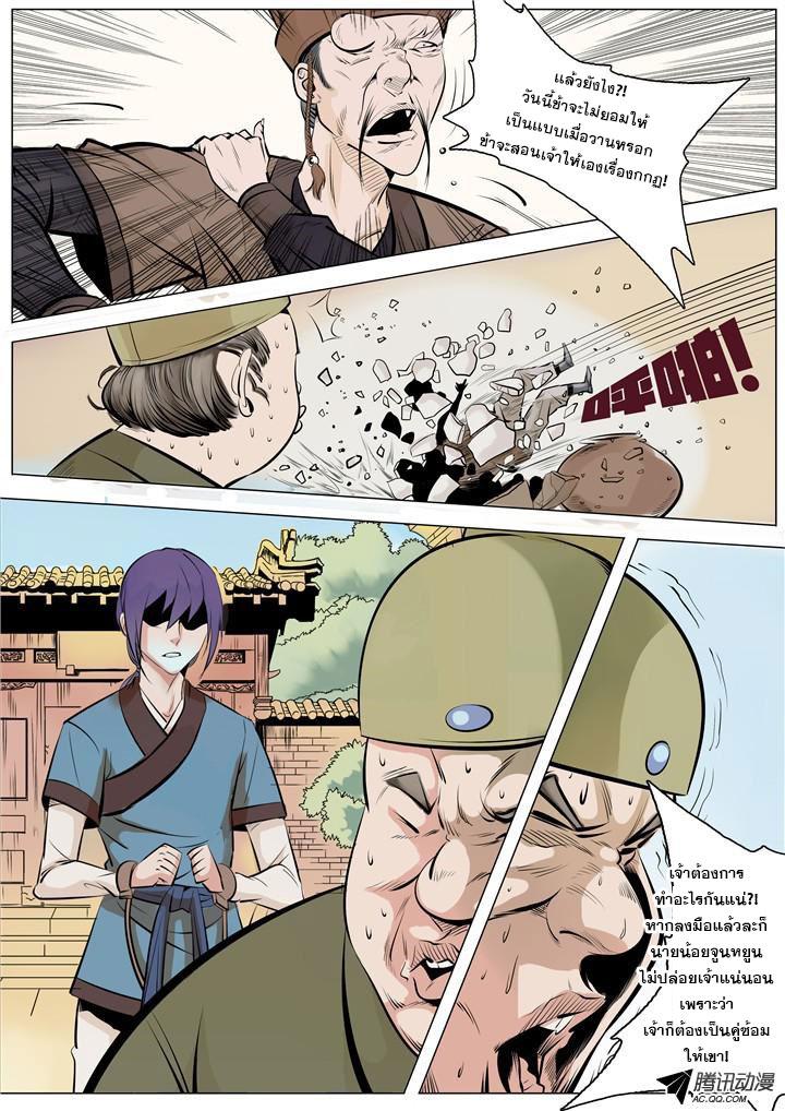 อ่านการ์ตูน Bailian Chengshen 2 ภาพที่ 14