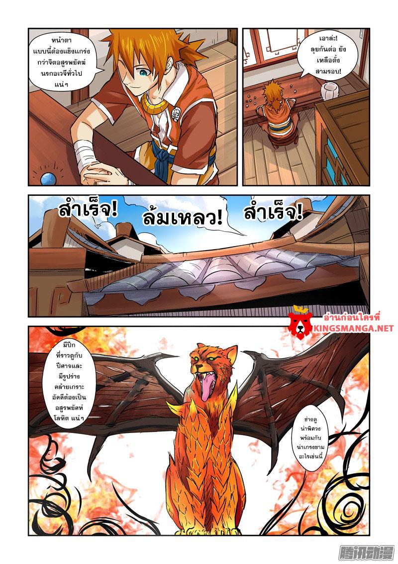 อ่านการ์ตูน Tales of Demons and Gods 96 Part 2 ภาพที่ 8