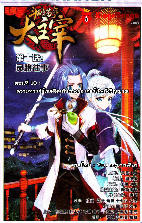 อ่านการ์ตูน Da Zhu Zai 10 ภาพที่ 1