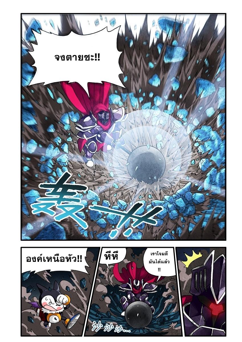 อ่านการ์ตูน Demon King's Counterattack! 1 ภาพที่ 21