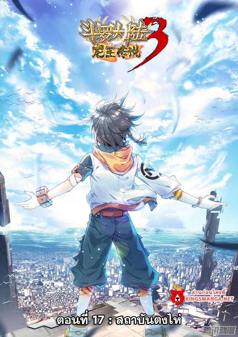 อ่านการ์ตูน Douluo Dalu 3 The Legends of The Dragon Kings 17 ภาพที่ 1