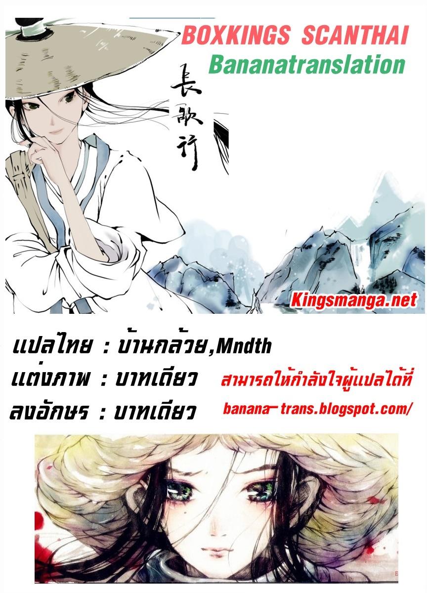 อ่านการ์ตูน Chang Ge Xing 28 ภาพที่ 27