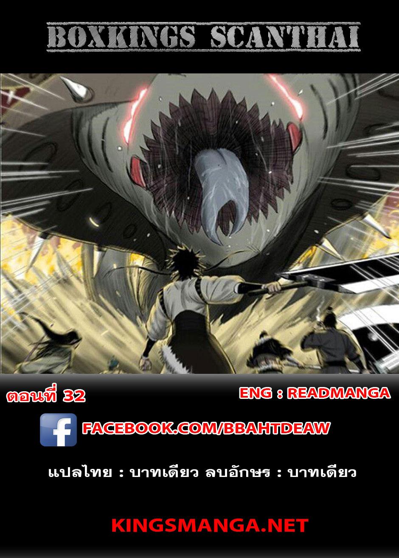 อ่านการ์ตูน Red Storm 32 ภาพที่ 8