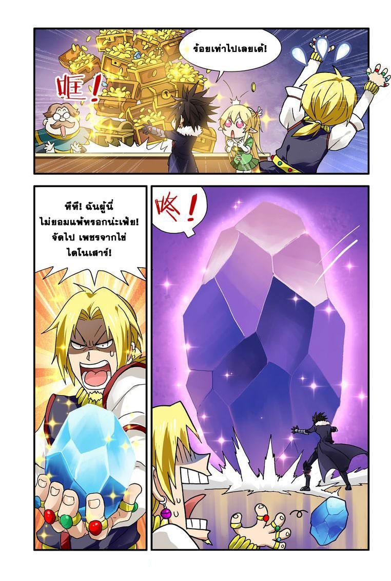 อ่านการ์ตูน Demon King's Counterattack! 5 ภาพที่ 7
