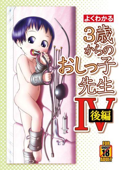 (C91) [Golden Tube (Ogu)] 3-sai kara no Oshikko Sensei IV Kouhen (Original)