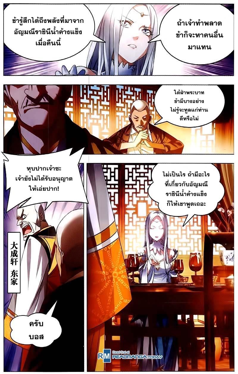อ่านการ์ตูน The Magic Chef of Ice and Fire 14 ภาพที่ 16