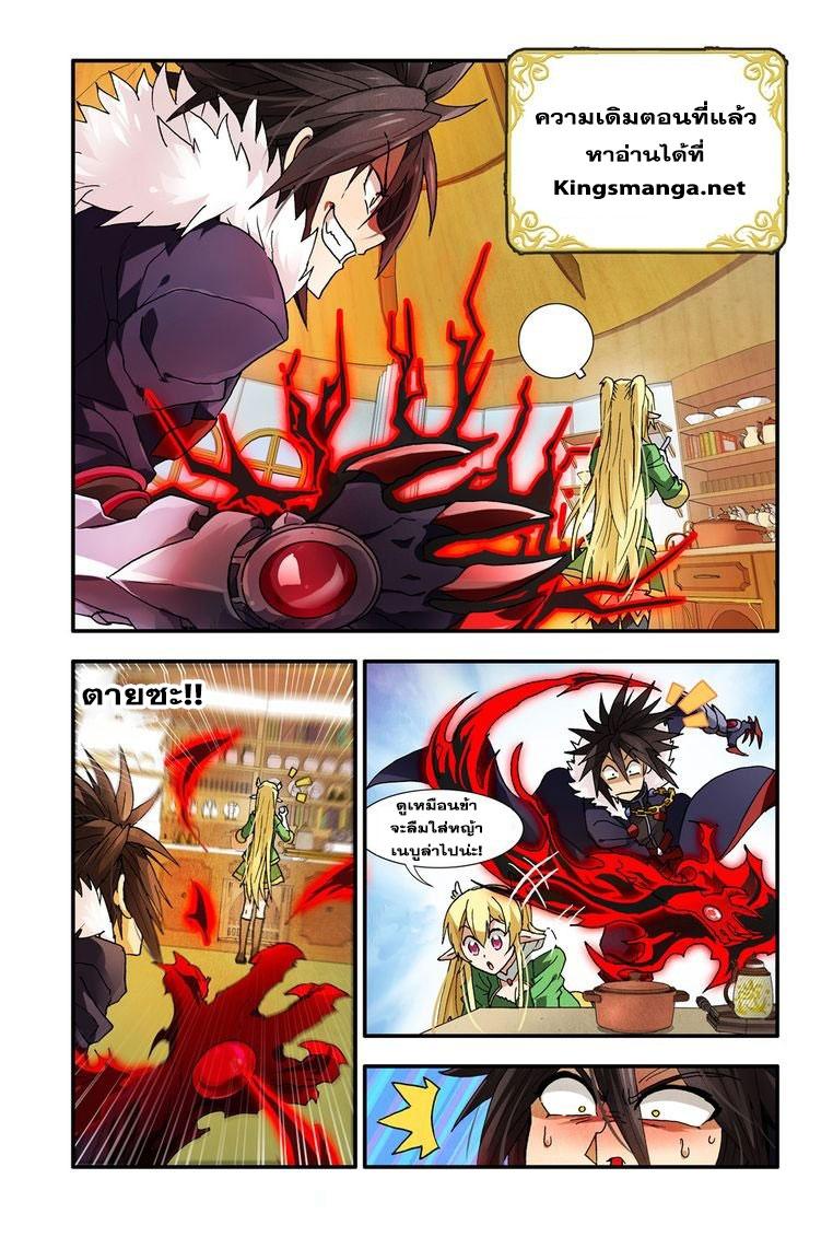 อ่านการ์ตูน Demon King's Counterattack! 3 ภาพที่ 2