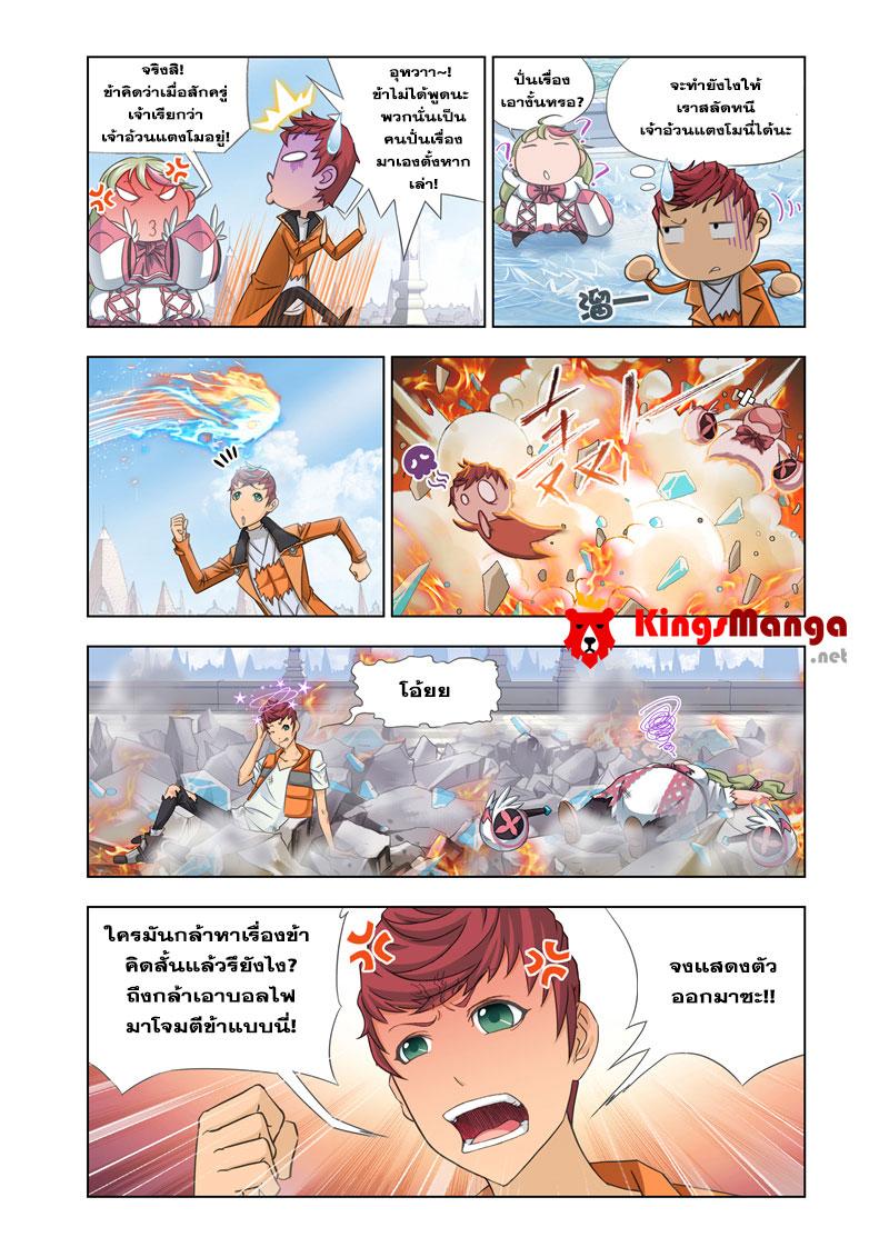 อ่านการ์ตูน Kuang Shen 20 ภาพที่ 4