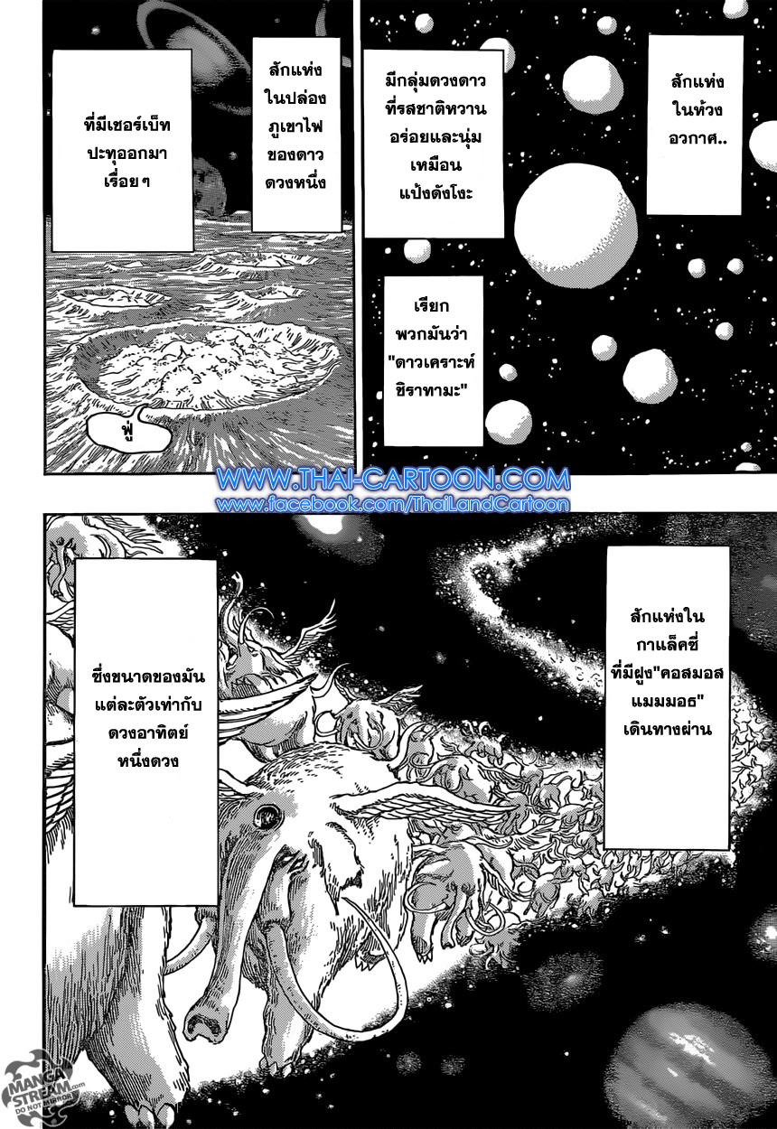 อ่านการ์ตูน Toriko ตอนที่ 396 หน้าที่ 17