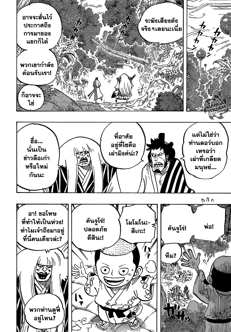 อ่านการ์ตูน One Piece 816 ภาพที่ 4