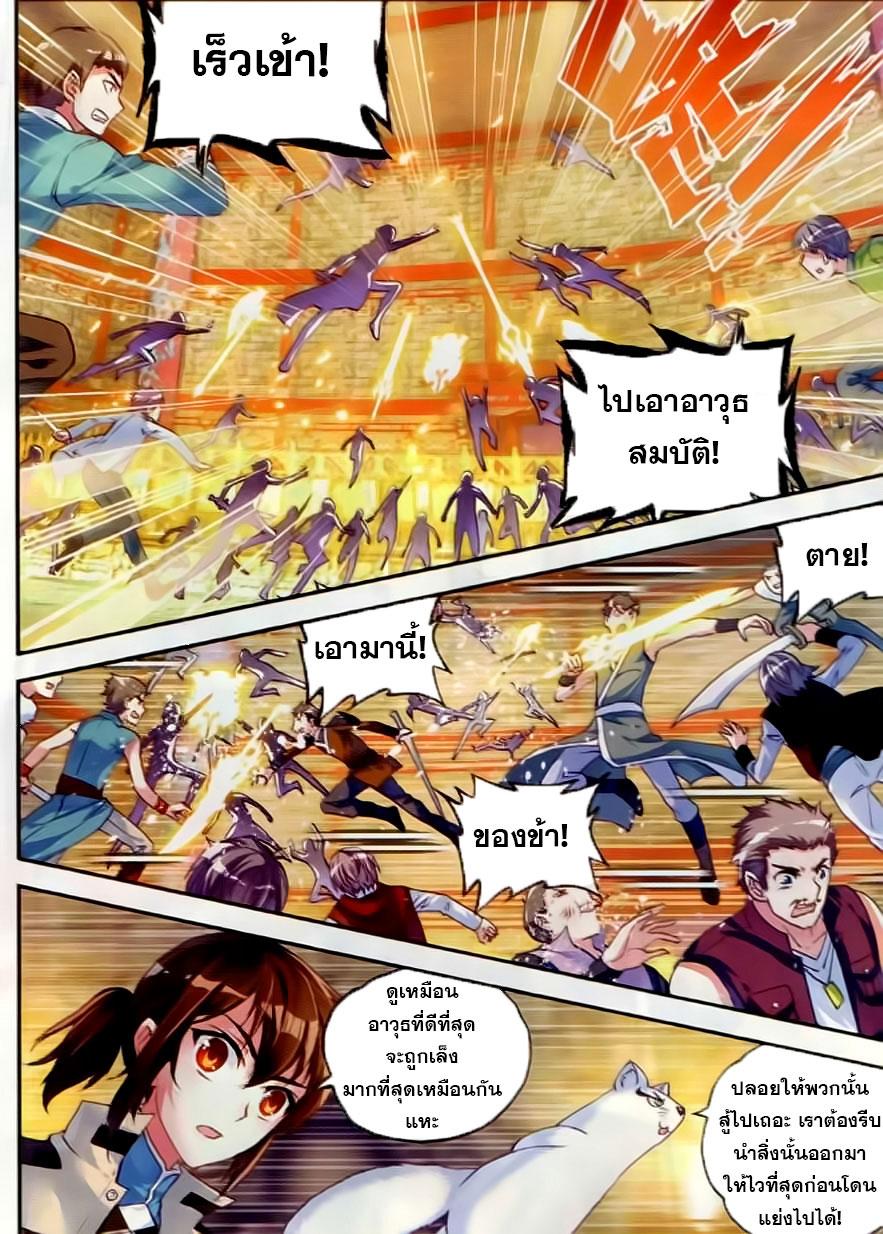 อ่านการ์ตูน Wu Dong Qian Kun 38 ภาพที่ 17