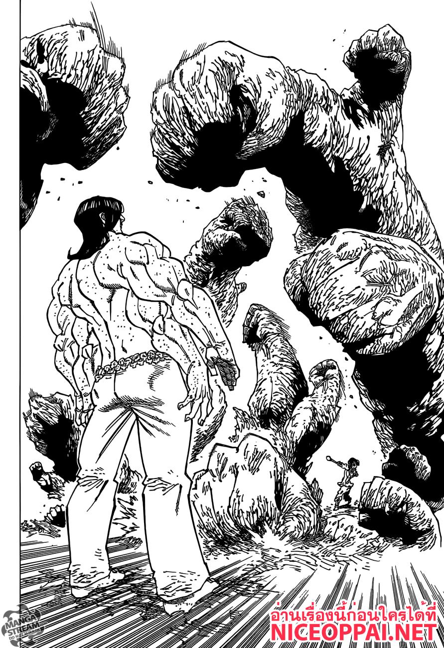 อ่านการ์ตูน Nanatsu No Taizai ตอนที่ 199 หน้าที่ 12