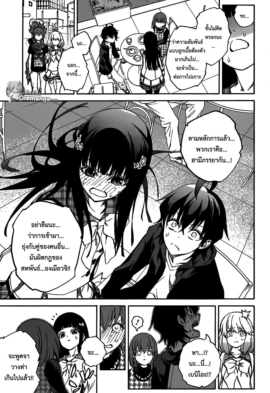 อ่านการ์ตูน Sousei no Onmyouji ตอนที่ 21 หน้าที่ 23