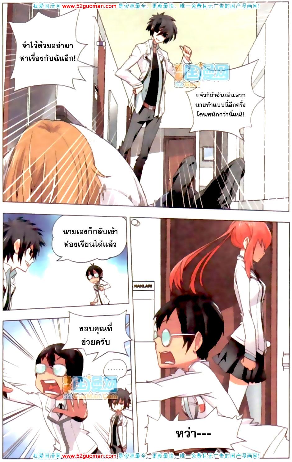 อ่านการ์ตูน jiujiubashiyi 1 ภาพที่ 7